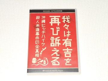 DVD★我々は有吉を再び訴える 沖縄ヒッチハイク 殺人未遂事件
