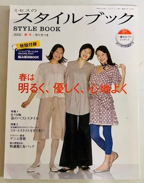 ミセスのスタイルブック2008春号/クリックポスト配送可能