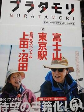 ブラタモリ2 富士山・東京駅・上田・沼田(真田丸スペシャル)