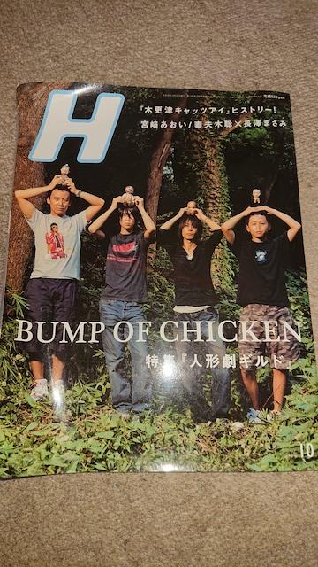 BUMP OF CHICKEN 表紙 H エイチ 2006年10月号  < タレントグッズの