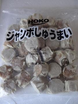 ☆大人気** ジャンボシューマイ 30ヶ  冷凍