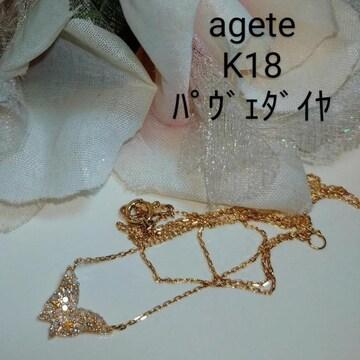 agete☆K18YG  パヴェダイアモンドネックレス☆butterfly☆