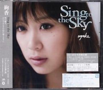 絢香★Sing to the Sky★生産限定盤★未開封