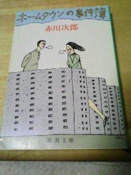 新潮文庫『ホームタウンの事件簿』赤川次郎