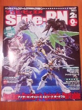 PSPリーフレット&サイド・ビィエヌ�Dスタ