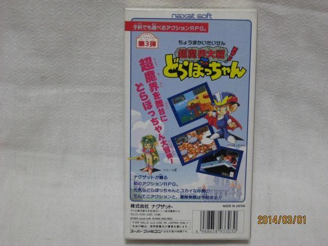 新品 レアスーパーファミコン 超魔界大戦!どらぼっちゃん < ゲーム本体/ソフトの