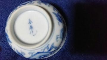 清朝期…染付→花鳥→紋様ぐい呑→窯…印