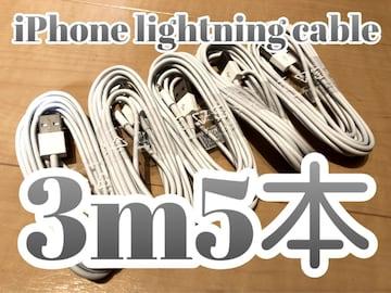 iPhoneライトニングケーブル 3m5本