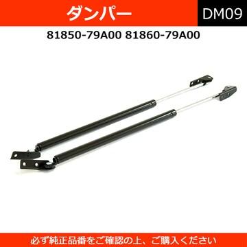 ★ダンパー 2本 リアゲート エブリィ DA62系 【DM09】