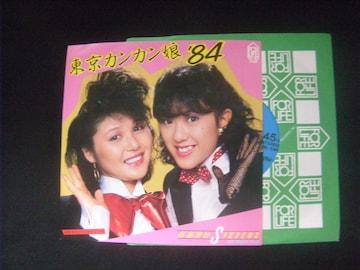 おあずけSISTERS 東京カンカン娘 84  D75