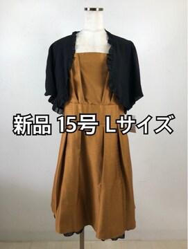 新品☆15号ボレロ付き裾フリルパーティーワンピース♪m163