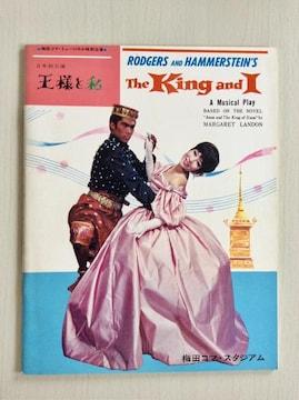 舞台『王様と私』パンフレット!