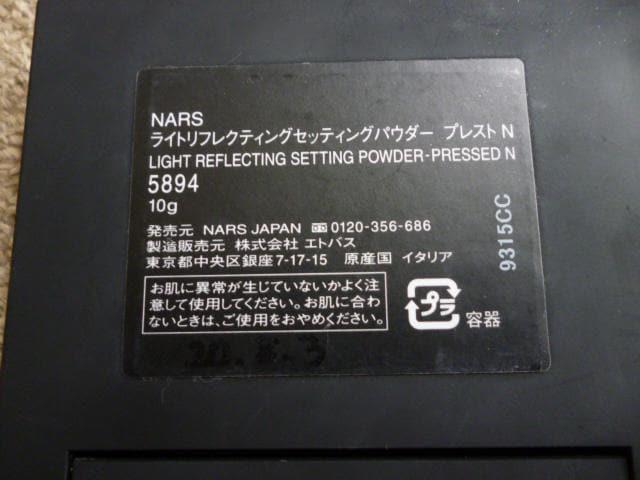 NARSライトリフレクティング5894