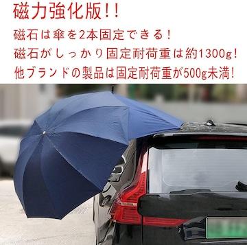 雨の日に、車の乗り降り時に濡れない装備の傘を !