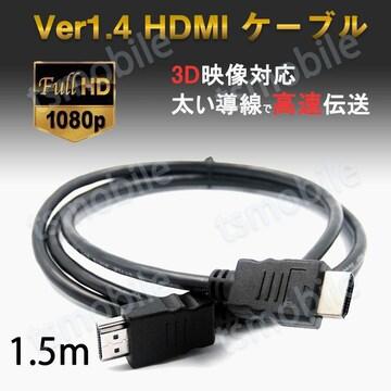 hdmiケーブル 1.5m HDMI オス⇔オス V1.4