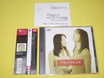 DVD★即決★AiM★いつもいつでも★10分★国内正規品