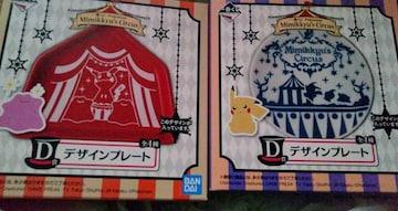 ミミッキュ 一番くじ プレート 3種 ポケットモンスター