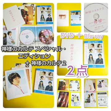 DVD+Blu-ray2点★神様のカルテ★櫻井 翔 宮崎あおい 吉瀬美智子
