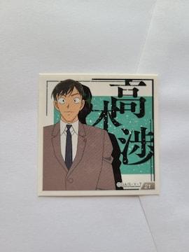 名探偵コナンシール No.21