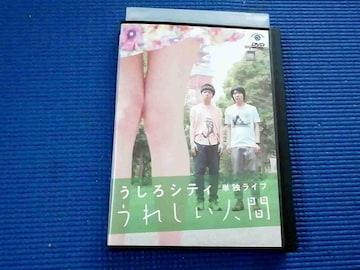 DVD うしろシティ 第4回 単独ライブ うれしい人間 お笑い
