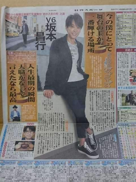 '17.6.3 V6坂本昌行 日刊スポーツ連載記事サタデージャニーズ  < タレントグッズの