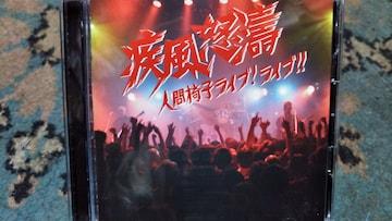 人間椅子 疾風怒濠〜人間椅子ライブ!ライブ!!〜 2枚組ライブCD