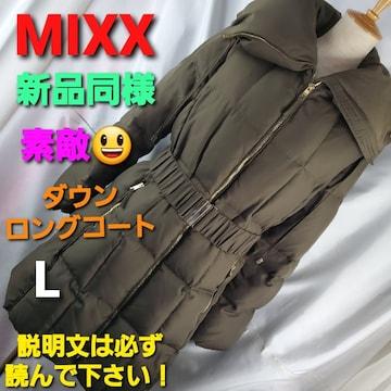 込み★451★MIXXO★素晴らしい(^O^)/ダウンロングコート★L★