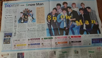 Snow Man 4/14読売新聞広告