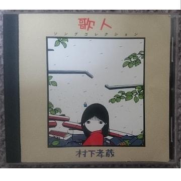 KF  村下孝蔵   歌人