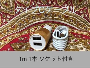 USB Type-Cケーブル 1mソケットセット