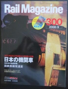 レールマガジン創刊300号記念誌2008年9月号。美品です。