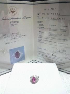 Pt900/大粒ピンクトルマリン/3.75ct/ダイヤモンド/0.3ct/高級リング