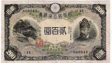 紙幣 改正兌換券 弐百圓 藤原鎌足と談山神社