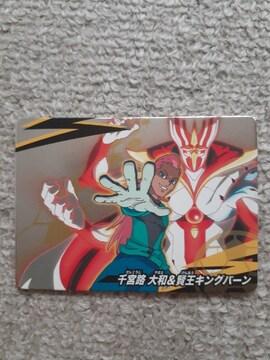 イナズマイレブンGO バトルスタジアム☆EX-037『千宮路大和&賢王キングバーン』