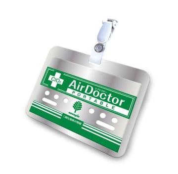 エアドクター 携帯用 ウイルス 対策空間除菌2枚セット