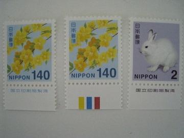 未使用★切手 3枚/国立印刷局銘&カラーマーク