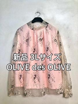 新品☆3LオリーブOLIVE des OLIVEピンク系レースのトップスd462