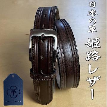 姫路レザー 本革 35ミリ 捻引きステッチ メンズベルト 焦