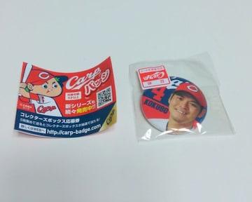 カープ★バッジ【小窪哲也】