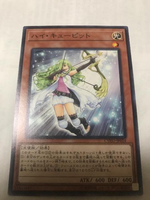 遊戯王  ハイ・キューピット CYHO-JP024 ノーマルレア  < トレーディングカードの