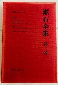 夏目漱石/漱石全集第二巻/クリックポスト配送可能