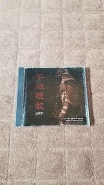 ガゼット/平成挽歌 [通常盤]