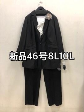 新品☆46号8L10L黒パンツスーツセット入学卒業にもコサージュ付d133