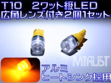 エムトラ】広角発光レンズT10LED2ワット級/橙2個1セット