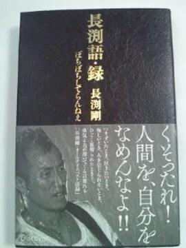 長渕剛 長渕語 録 ぼちぼちしてらんねえ 名言 本 BOOK ブック 黒