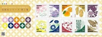 伝統色シリーズ 第1集 62円切手 とんぼ りんどう なでしこ