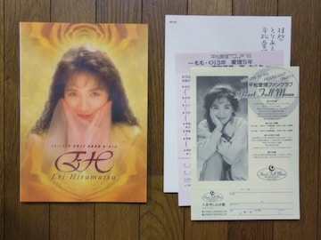 平松愛理 5周年'93コンサートツアーパンフレット 新品!