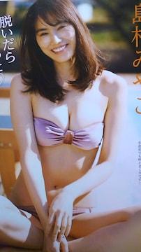 ☆島村みやこ隔月発売のグラビア雑誌からの切り抜き