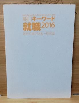 朝日キーワード就職〈2016〉—最新時事用語&一般常識 [事典辞典]