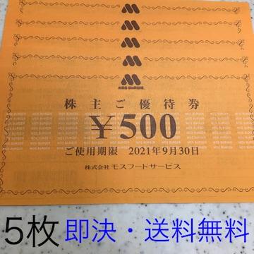 【送料無料・即決】モスバーガー株主優待券5枚(2500円分)
